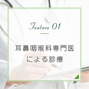 Feature 01 耳鼻咽喉科専門医による診療