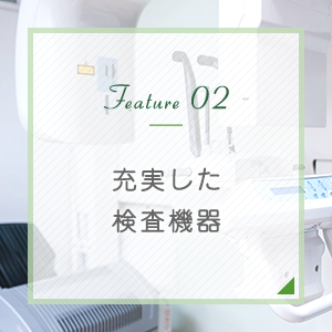 Feature 02 充実した検査機器